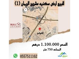 للبيع ارض سكنيه مشروع الريمان (1) مساحه الارض 750 متر
