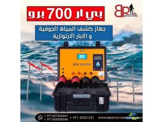جهاز بي ار 700 برو | اجهزة كشف المياه الجوفية في الامارات