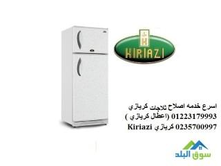 الرقم المجاني صيانة كريازي جنكليس -الاسكندرية 01092279973   01096922100