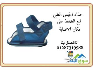 حذاء الجبس الطبى للكبار