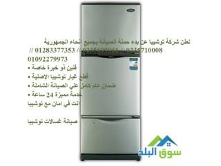 فني صيانة ثلاجات توشيبا فكتوريا - الاسكندرية 01220261030