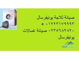 فني صيانة غسالات يونيفرسال المندرة- الاسكندرية 01283377353
