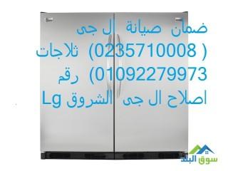 صيانة ال جي سيدي بشر الاسكندرية 01207619993