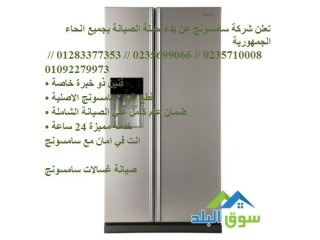 صيانة سامسونج العجمي الاسكندرية 01220261030