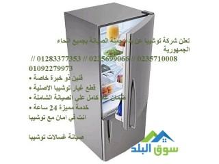 صيانة توشيبا الهانوفيل الاسكندرية 01092279973