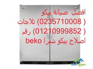 صيانة بيكو برج العرب الاسكندرية 01210999852