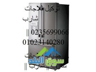صيانة شارب المنتزة الاسكندرية 01223179993