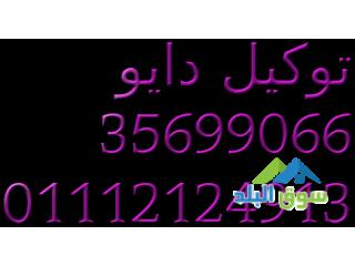 صيانة دايو الهانوفيل الاسكندرية 01125892599