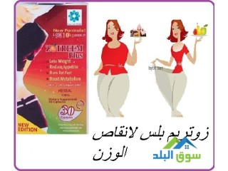 زوتريم بلس 30 كبسولة لإنقاص الوزن