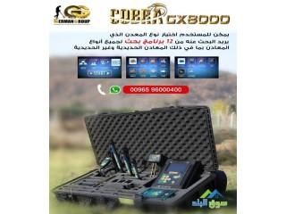 جهاز التنقيب عن الذهب كوبرا جي اكس 8000