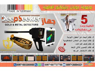 اجهزة كشف الذهب في العراق