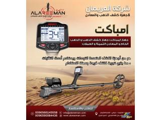 اجهزة كشف المعادن - جهاز كشف الذهب الخام والعملات القديمة ( امباكت ) - ALAREEMAN