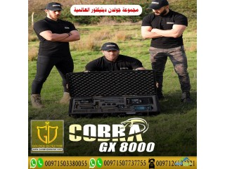 كوبرا جي اكس 8000 - جهاز كشف الذهب 2020