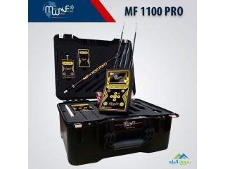 اجهزة كشف الذهب 2020 / جهاز كشف الذهب في العراق MF 1100 PRO