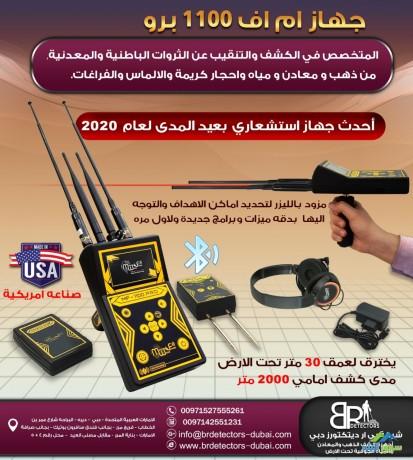 aghz-kshf-althhb-2020-ghaz-kshf-althhb-fy-alaarak-mf-1100-pro-big-1