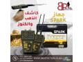 sbark-spark-asghr-ghaz-kshf-althhb-small-0