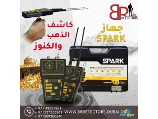 سبارك Spark اصغر جهاز كشف الذهب