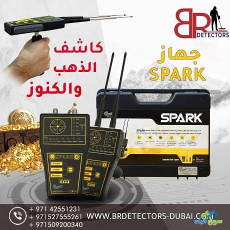 sbark-spark-asghr-ghaz-kshf-althhb-big-0
