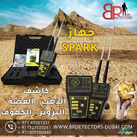sbark-spark-asghr-ghaz-kshf-althhb-big-2