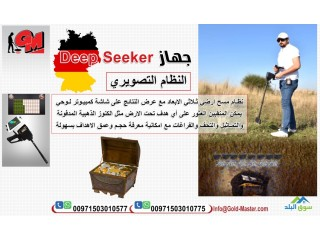 Deep seeker جهاز كشف الذهب فى الاردن