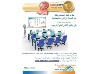 دورات محاسبة مجانية المقدمة من الشامي للحلول البرمجية