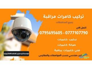 فنى كاميرات مراقبة تركيب وصيانة وبرمجة جميع انظمة الحماية