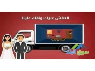 شركة نقل اثاث نقل عفش في الاردن عمان 0792951492