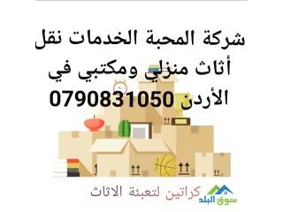ترحيل الأثاث المنزلي 0790831050
