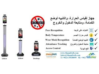 جهاز لقياس الحرارة و متابعة الدوام ( ساعة دوام 0782306355 ) HR