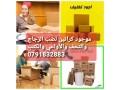 shrk-nkl-alathath-otrhyl-alaafsh-baaman-ogmyaa-almhafthat-0791832883-small-2