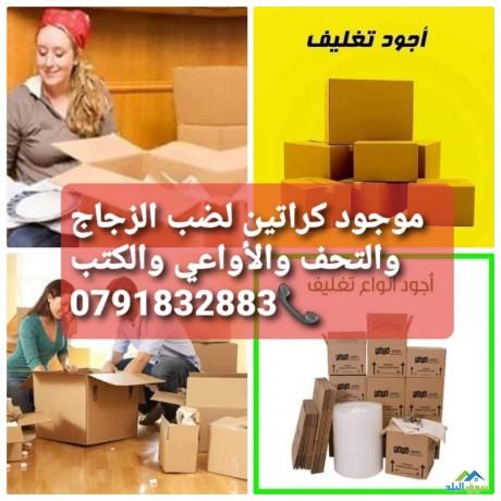shrk-nkl-alathath-otrhyl-alaafsh-baaman-ogmyaa-almhafthat-0791832883-big-2