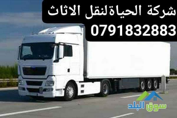 shrk-nkl-alathath-otrhyl-alaafsh-baaman-ogmyaa-almhafthat-0791832883-big-6