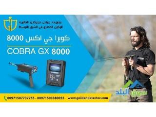 جهاز كشف الذهب كوبرا جي اكس 8000 - Cobra gx 8000