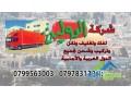 shrkh-aldolyh-0798980627-lnkl-alathath-small-0