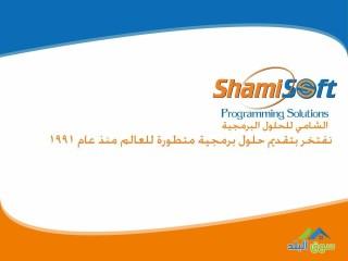 للتميز عنوان مع برنامج الشامي سوف 2020للمحاسبة ولنقاط البيع في محلات الذهب الاول في الاردن 0782306355
