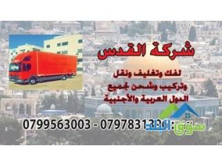شركة زمزم للترحيل الأثاث 0798980627