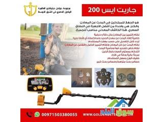 جولدن ديتيكتور لاجهزة كشف الذهب والمعادن | جاريت ايس 200