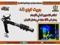 ghaz-kshf-almaaadn-oalathar-gryt-kyng-4-as-small-3