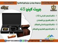 ghaz-kshf-almaaadn-oalathar-gryt-kyng-4-as-small-2