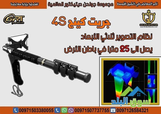 ghaz-kshf-almaaadn-oalathar-gryt-kyng-4-as-big-3