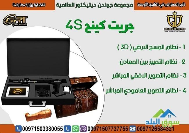 ghaz-kshf-almaaadn-oalathar-gryt-kyng-4-as-big-2