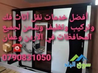 شركة المحبة الخدمات نقل أثاث0790831050 منزلي ومكتبي في الأردن وعمان