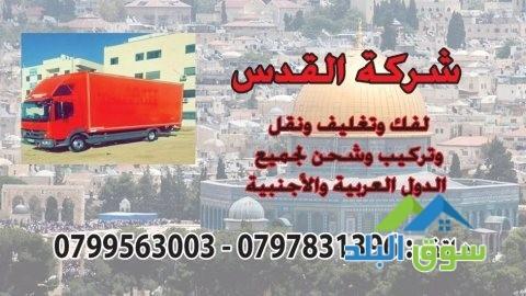 shrkh-aldolyh-0798980627-lnkl-alathath-big-0