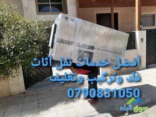 شركة المحبة الخدمات نقل أثاث0790831050 منزل