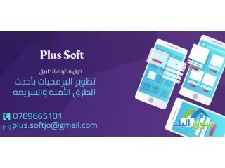 تطوير تطبيقات الموبايل iOS & Android