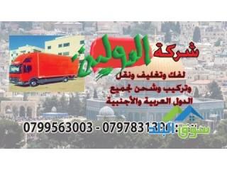 شركة نقل الأثاث 0798980627