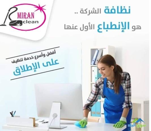khdmat-ltnthyf-oaltrtyb-alshaml-llmnazl-bntham-almyaom-big-0
