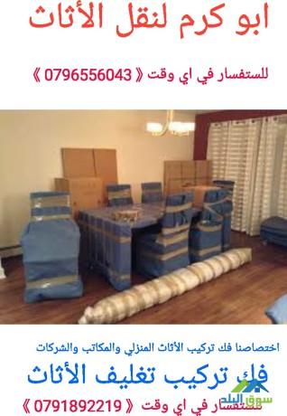 shrk-alkhbraaa-lnkl-alathath-0796556043-big-2