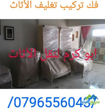 shrk-alkhbraaa-lnkl-alathath-0796556043-big-1