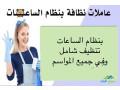 shrk-alkhbraaa-lkhdmat-tntyf-alshkk-oalksor-0796556043-small-0